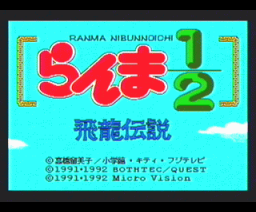 Ranma 1/2 (1992, Turbo-R, Bothtec)