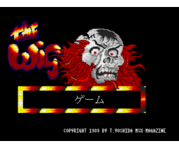 The Wig (1989, MSX2+, MSX Magazine (JP))