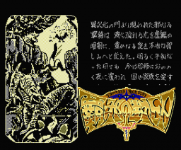 Miracle Warriors: Seal of the Dark Lord (1987, MSX2, Kogado Studio)