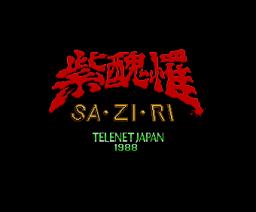 Sa-Zi-Ri (1988, MSX2, Reno)