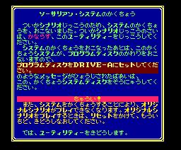 Sorcerian Add-on Sengoku (1991, MSX2, Brother Industries [TAKERU])