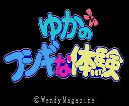 Super PinkSox 2 (MSX2, MSX2+, Wendy Magazine)
