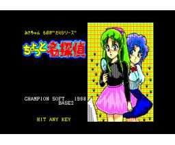 Chotto Meitantei ~Misa-chan Monogatari Series~ (1988, MSX2, Champion Soft)
