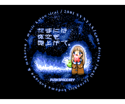 Sometimes I look up at the night sky (2001, MSX2, Turbo-R, Syntax)