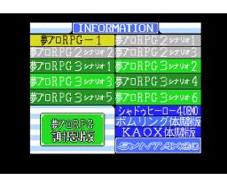 Yume Pro RPG Gratitude Edition (1994, MSX2, Syntax)
