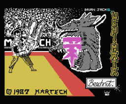 Uchi Mata (1987, MSX, Martech Games)