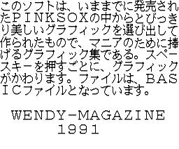 PinkSox Mania (1991, MSX2, Wendy Magazine)