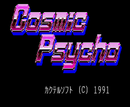 Cosmic Psycho (1991, MSX2, Cocktail Soft)