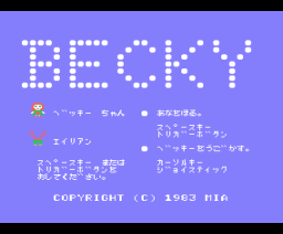 Tomboyish Becky's Large Adventure (1983, MSX, MIA)