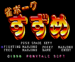 Mahjong Suzume (1990, MSX2, Pony Tail Soft)