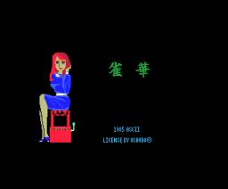 janka (1985, MSX, ASCII, UCHUDO)