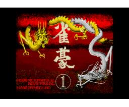 Mah-Jong Shark 1 (1988, MSX2, Cross Media Soft)