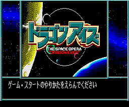 The Space Opera - Dragon Eyes (1991, MSX2, MSX2+, Technopolis Soft)