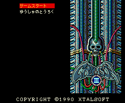 Crimson III (1990, MSX2, XtalSoft)