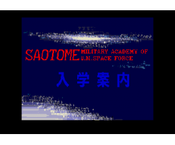 Saotome Military Academy of U.N. Space Force (1989, MSX2, Studio ANGEL)