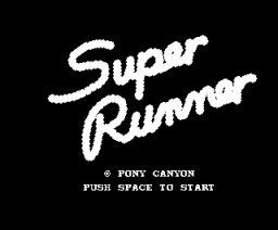 Super Runner (1987, MSX2, Pony Canyon)