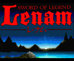 Sword of Legend Lenam (1990, MSX2, Hertz)