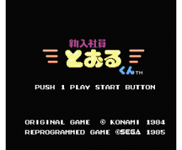 Mikie (2008, MSX, Konami)