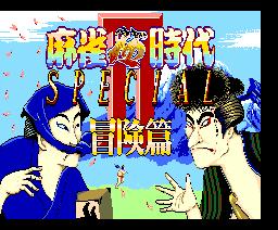 Mah Jong Crazy Special II (1990, MSX2, Micronet)
