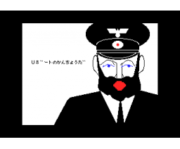 U boat (1985, MSX, Omega system)