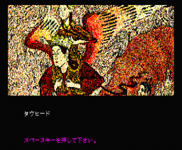 Tawheed (1989, MSX2, Champion Soft)