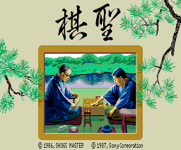 Kisei Shogi (1987, MSX2, Shogi Master)