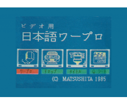 Disk version of Japanese word processor for video (1985, MSX, Matsushita Electric Industrial)