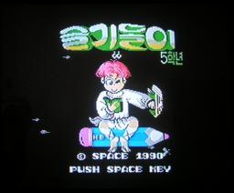 Seulgidori (1990, MSX, Space)