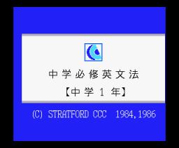 junior high school english grammar (1984, MSX, Stratford Computer Center)
