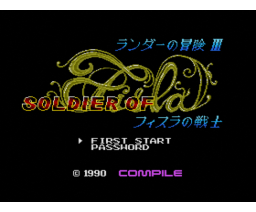 Soldier of Fisla (1990, MSX2, Compile)