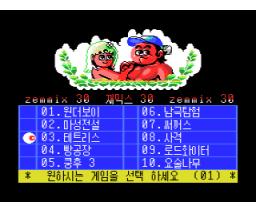 Super World 30 (MSX2, Screen Software)