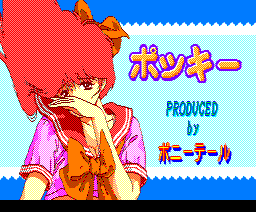 Pocky (1989, MSX2, Pony Tail Soft)
