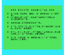 Four excitement mah-jong (1984, MSX, Tecno Soft)