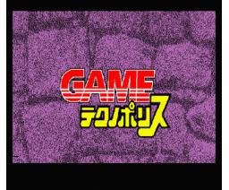 The Secret Garden (1992, MSX2, Technopolis Soft)