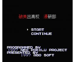 Hamiman Taiken (1997, MSX2, Ago Soft)