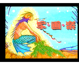 Sha Ga Raku (1988, MSX2, Victor Co. of Japan (JVC))