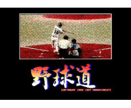 Way to Baseball (1989, MSX2, Nihon Create)