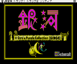Galaxy - Card & Puzzle Collection (GINGA) (1989, MSX2, System Soft)
