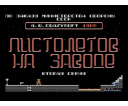 Pistoletov at the Factory - Episode 2 (1988, MSX, A.R. Crazysoft)