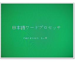 Kanji Word Processor Unit (1984, MSX, Matsushita Electric Industrial)