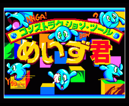 Mr. Maze (1989, MSX2, Telenet Japan)