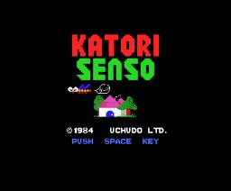 Katori Sensou (1984, MSX, UCHUDO)
