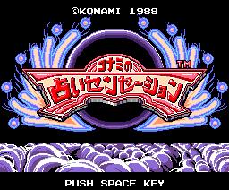 Konami's Uranai Sensation (1988, MSX2, Konami)
