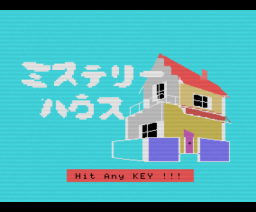 Mystery House (1983, MSX, Arrow Soft)