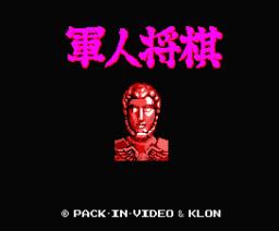 Gunjin Shogi (1988, MSX2, Pack-In-Video)