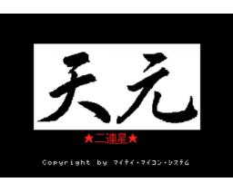 Renju Part 2 (1987, MSX2, Mighty Micom System)