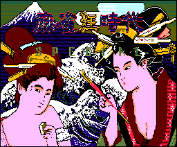 Mah-Jong Crazy Special (1988, MSX2, Micronet)