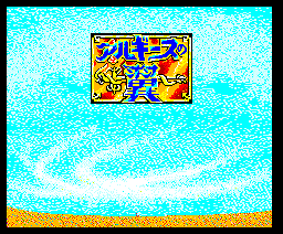 Wings Of Arugisu (1988, MSX2, Kogado Studio)