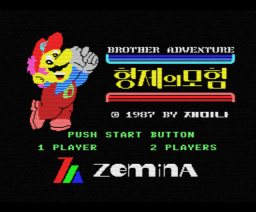 Brother Adventure (1987, MSX, MSX2, Zemina)