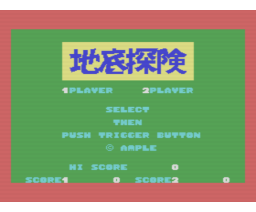 Chitei tanken (1984, MSX, Ample Software)